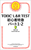 TOEIC L&R TEST 初心者特急 パート1・2