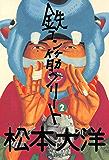 鉄コン筋クリート(2) (ビッグコミックス)