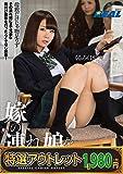 【特選アウトレット】 嫁の連れ娘を肉便器調教 河音くるみ / REAL(レアル) [DVD]