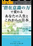 """""""潜在意識の力""""で変わるあなたの人生とこれからの日本"""