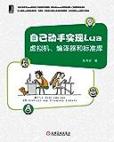 自己动手实现Lua:虚拟机、编译器和标准库 (自己动手系列)