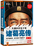 大谋小计五十年:诸葛亮传.第4部(读客熊猫君出品。) (读客知识小说文库)