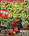 コンパニオンプランツで無農薬の野菜づくり―有機・無農薬でおいしく安心な野菜をつくる (Gakken Mook)