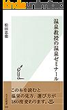 温泉教授の温泉ゼミナール (光文社新書)