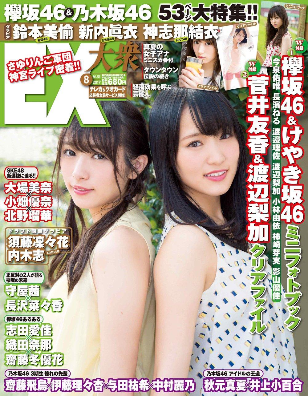 EX大衆 2017年8月号