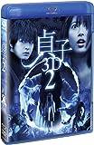 貞子3D2 ブルーレイ & スマ4D(スマホ連動版)DVD (期間限定出荷) [Blu-ray]