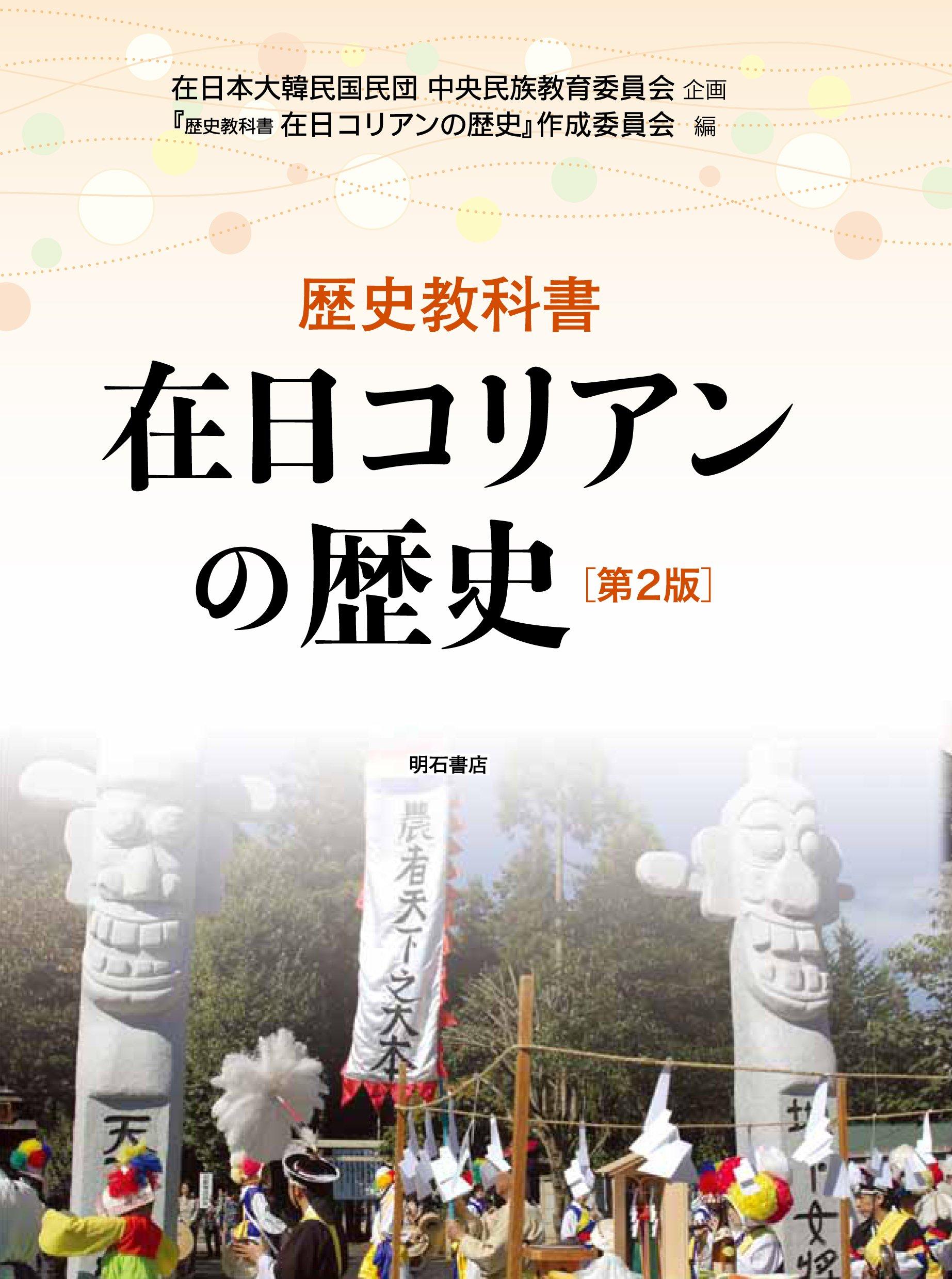 Read Online Rekishi kyōkasho zainichi Korian no rekishi pdf epub