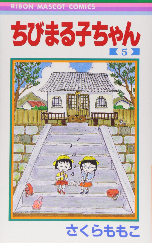 Chibi Maruko-chan Vol. 5 (Manga) [in Japanese Language] by Shueisha Inc.