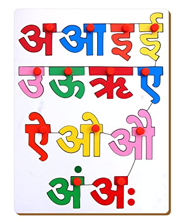 The Kiddy Depot - Hindi Vowels Educational Wooden Board