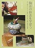 陶芸の技法を学ぼう (陶芸実践講座)