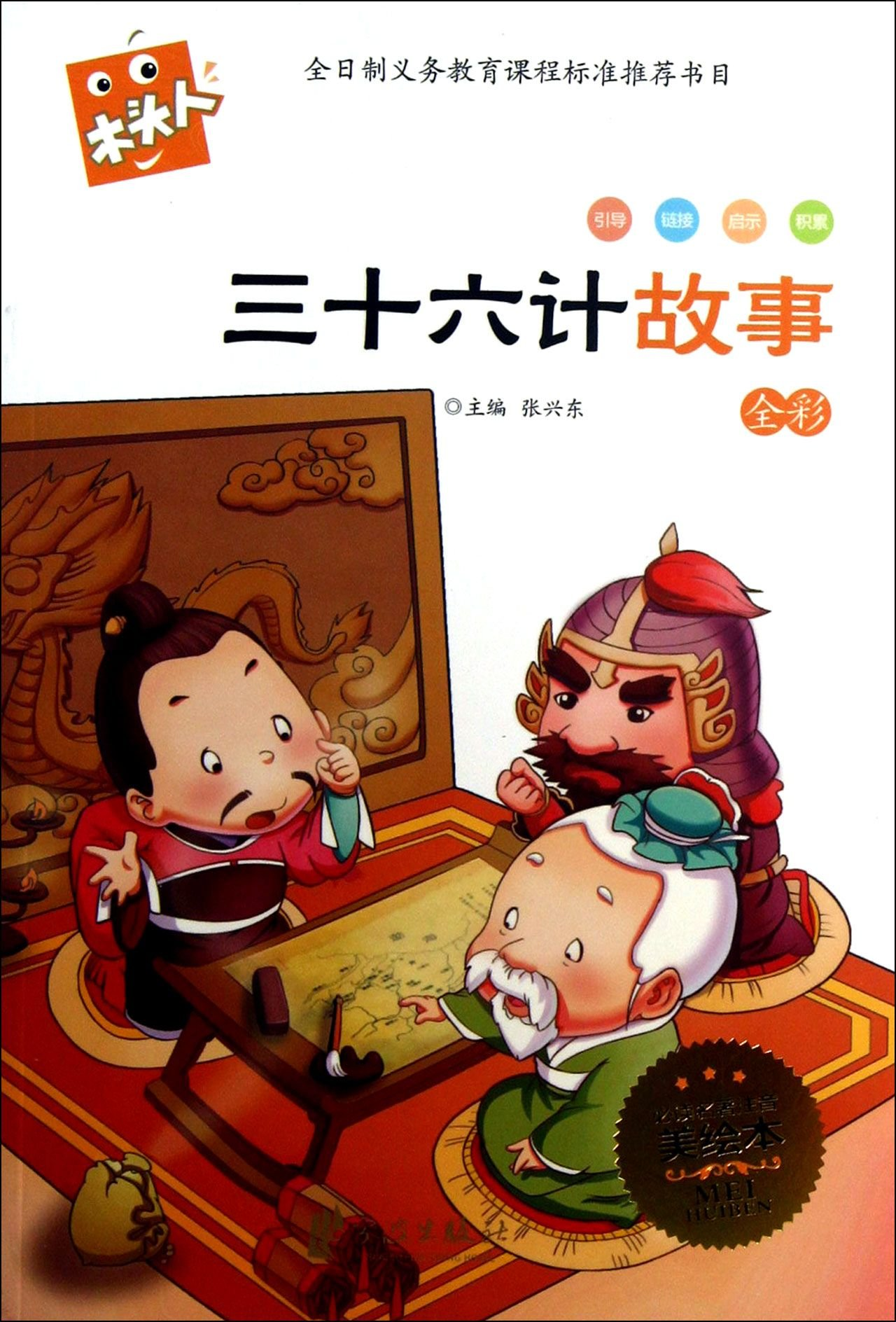Download Stories of 36 strategies( Full-color Phonetic Books with Beautiful Pictures ) (Chinese Edition) pdf