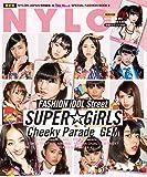 NYLON JAPAN 特別編集★iDOL Street SPECIAL FASHION BOOK★制服セクシーVer. ([テキスト])