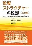 投資ストラクチャーの税務〔九訂版〕: クロスボーダー投資と匿名組合/任意組合