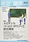 社会と調査 No.21 特集:エビデンス・ベースド・ポリシーと教育調査