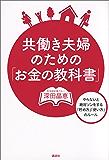 共働き夫婦のための「お金の教科書」 やらないと絶対ソンをする「貯め方」「使い方」のルール (講談社の実用BOOK)