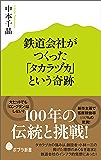 鉄道会社がつくった「タカラヅカ」という奇跡 (ポプラ新書)