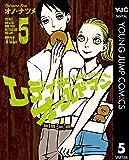 レディ&オールドマン 5 (ヤングジャンプコミックスDIGITAL)