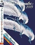 ブルーインパルス2019サポーター's DVD