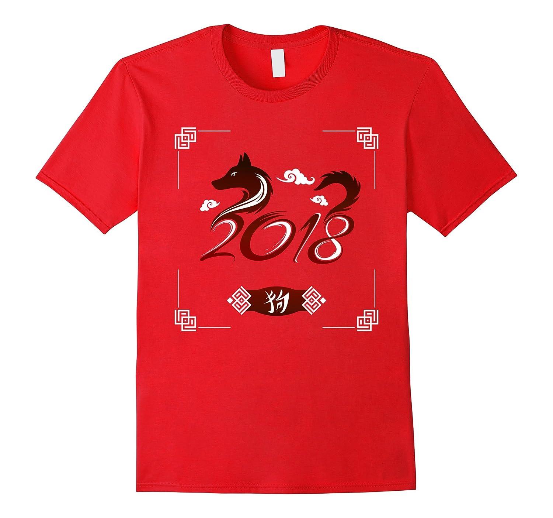 Year of the Dog Shirt 2018 Chinese New Year Zodiac T-shirt-Art