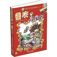 我的第一本大中华寻宝漫画书4:重庆寻宝记