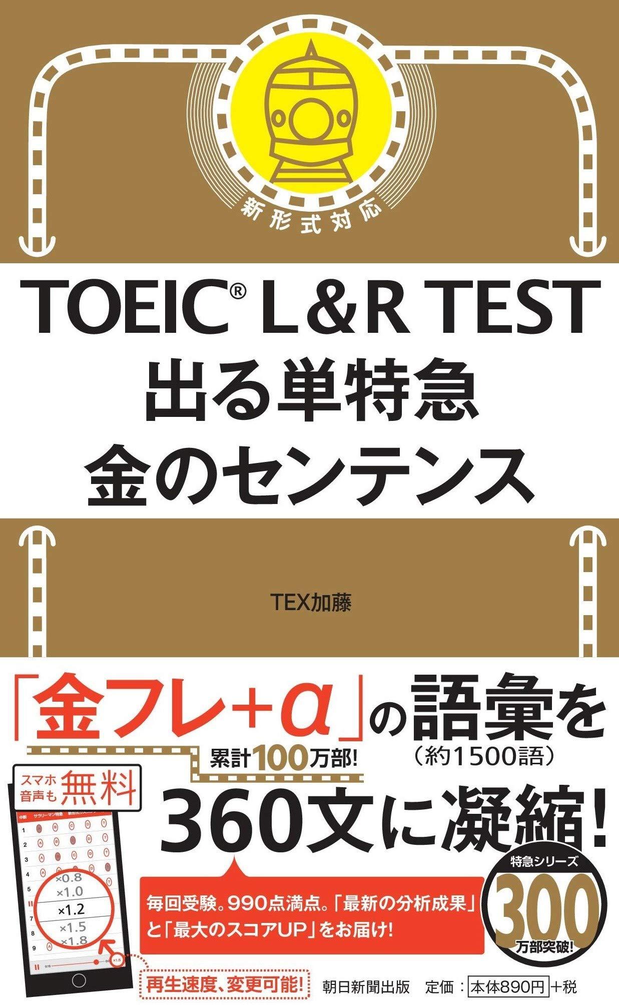 TOEIC L&R TEST 出る単特急 金のセンテンス (TOEIC TEST 特急シリーズ) | TEX加藤 |本 | 通販 | Amazon
