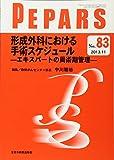 形成外科における手術スケジュール-エキスパートの周術期管理- (PEPARS(ペパーズ))