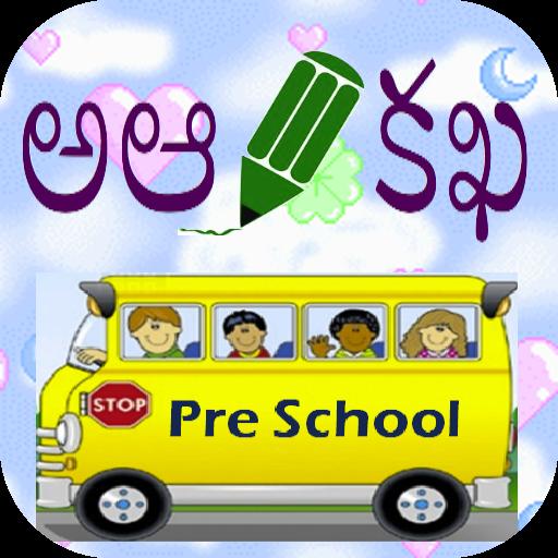 Telugu Alphabets Writing Guru