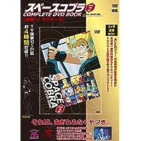 「スペースコブラ COMPLETE DVD BOOK」vol.2 (<DVD>)
