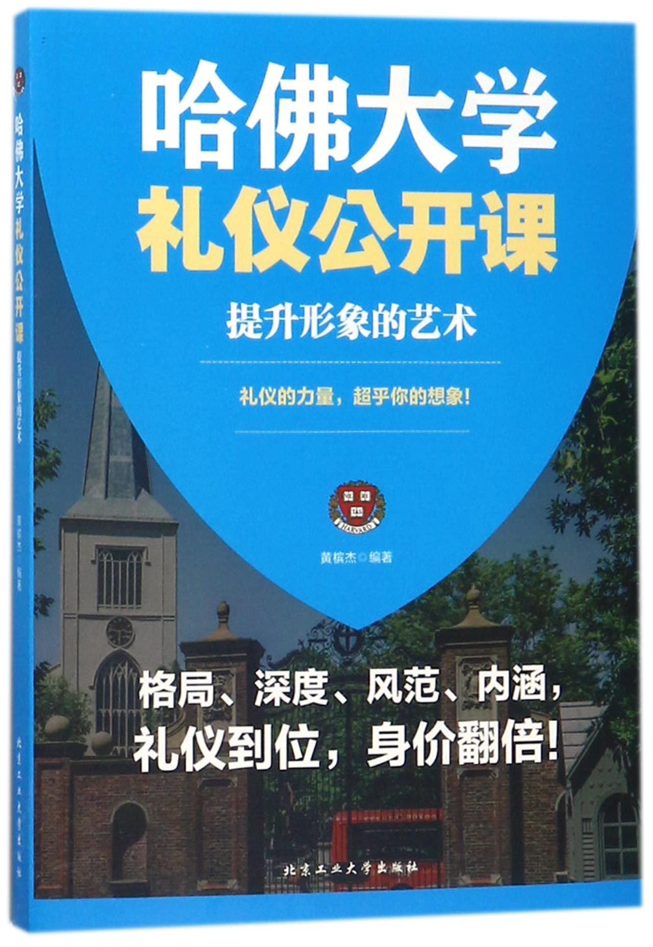 Etiquette Courses of Harvard University (Art of Raising the Profile) (Chinese Edition) pdf