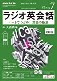 NHKラジオラジオ英会話 2018年 07 月号 [雑誌]