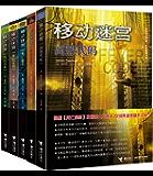 移动迷宫(套装5册)(《移动迷宫3:死亡解药》同名电影1月26日同步北美上映!)(全球销量突破1000万册,揽获十多项大奖!)