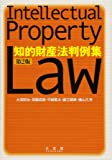 知的財産法判例集 第2版