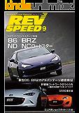 REV SPEED (レブスピード) 2016年 9月号 [雑誌]