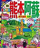 まっぷる 熊本・阿蘇 黒川温泉・天草'18