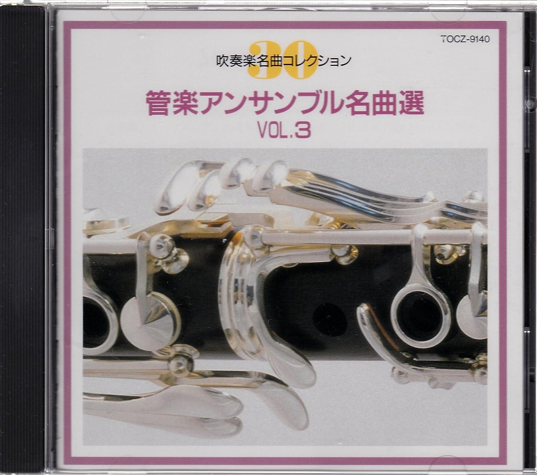 管楽アンサンブル名曲選Vol.3 B000UUXP2A