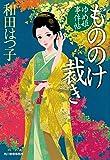 もののけ裁き ゆめ姫事件帖 (時代小説文庫)
