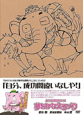 Amazon   (人生成功開運アニメ) ...