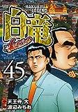 白竜LEGEND (45) (ニチブンコミックス)