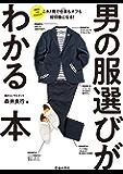 男の服選びがわかる本 (池田書店)