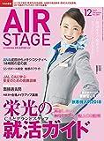 AIR STAGE (エア ステージ) 2017年12月号