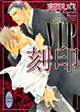 VIP 刻印 (講談社X文庫ホワイトハート(BL))