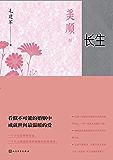 """美顺与长生(生活或许就是如此吧,把苦痛看淡了,情就深了。 一个朝阳医院普通工人讲述《谁是""""北京人""""》的自白,一段普通人的非典记忆,一个别样的北京爱情故事)"""