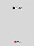 想想·1402副刊-微小说