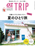 OZ TRIP (オズトリップ) 2018年 07月号 [雑誌] (OZmagazine)