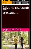 இனியெல்லாம் சுகமே..... (Tamil Edition)