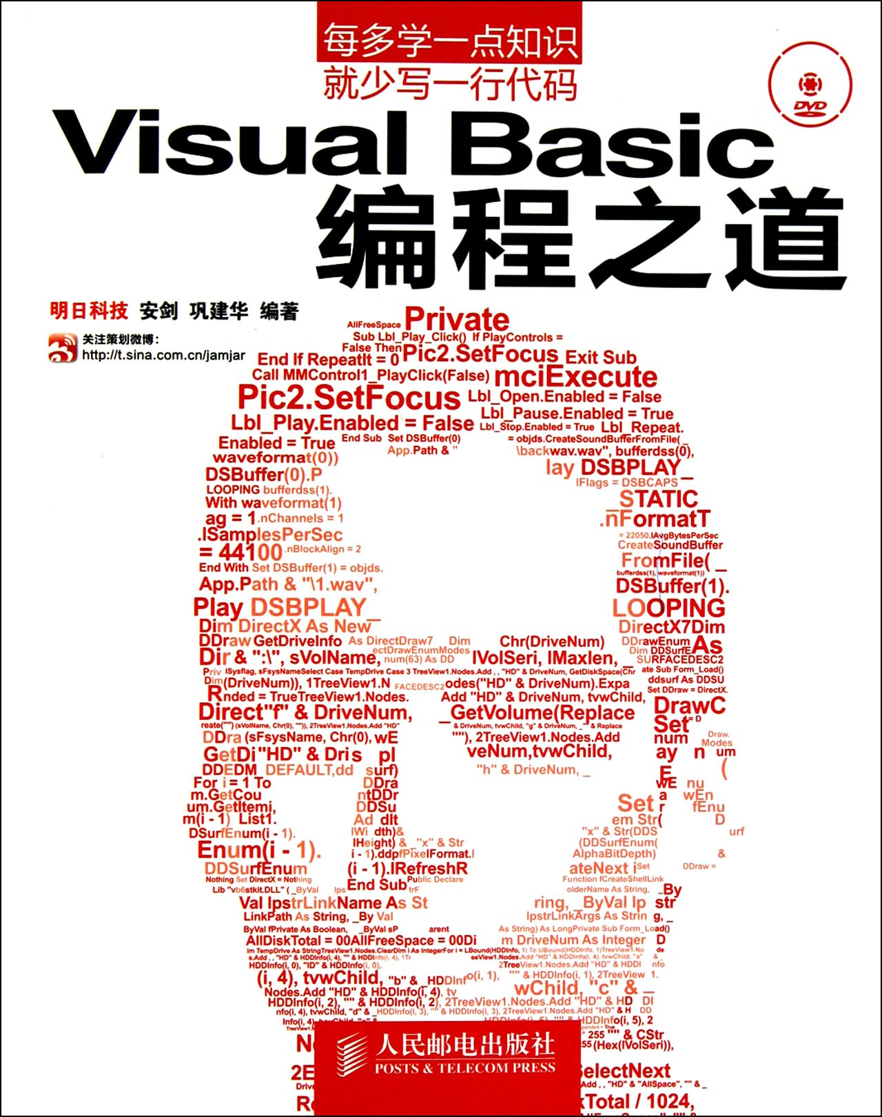 Download The Tao of Visual Basic Programming (1DVD) (Chinese Edition) pdf epub