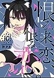 恨み来、恋、恨み恋。 10巻 (デジタル版ガンガンコミックスJOKER)