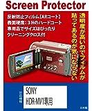 AR液晶保護フィルム ビデオカメラ SONY HDR-MV1専用(反射防止フィルム・ARコート)