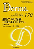 最新ニキビ治療-治療効果を上げるコツ- (MB Derma (デルマ))