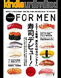 Hanako FOR MEN vol.11 寿司デビュー!